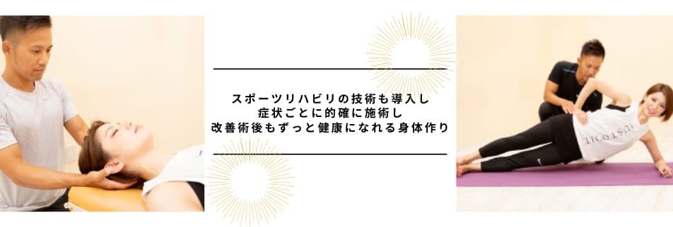 愛知県名古屋市で整体を受けるなら根本解決整体の【たけし整体・接骨院】へ